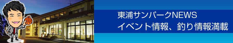 東浦サンパークニュース イベント情報、釣り情報満載